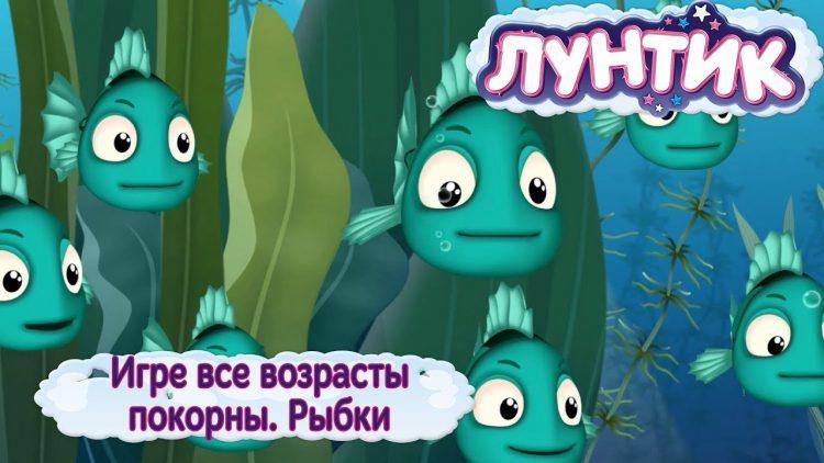 Rybki-Luntik-489-seriya-Igre-vse-vozrasty-pokorny