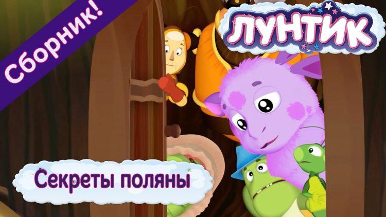 Sekrety-polyany-Luntik-Sbornik-multfilmov-2018