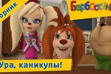 Ura-kanikuly-Barboskiny-Sbornik-multfilmov-2018