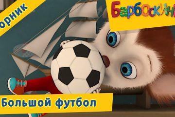 Bolshoj-futbol-Barboskiny-Sbornik-multfilmov-k-chempionatu-mira-po-futbolu-2018