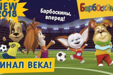 Final-veka-Barboskiny-Novaya-seriya-2018-goda