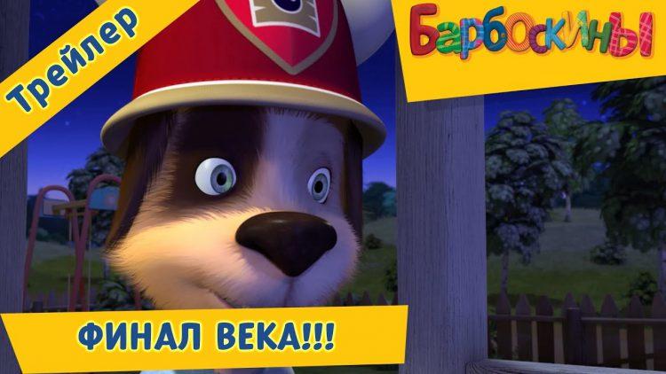 Final-veka-Barboskiny-Trejler.-Novaya-seriya-2018-goda