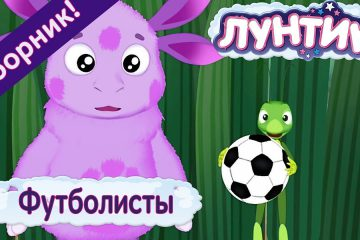 Futbolisty-Luntik-Sbornik-multfilmov-k-CHempionatu-mira-po-futbolu-2018