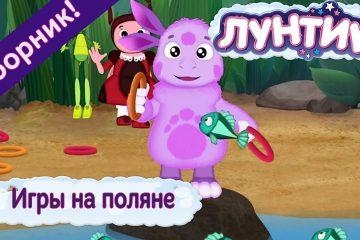 Igry-na-polyane-Luntik-Sbornik-multfilmov-2018
