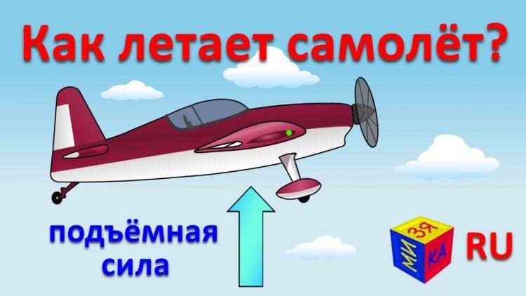 Kak-letaet-samolet-Pochemuchki-razvivayushhie-obuchayushhie-multiki-dlya-detej