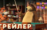 Masha-i-Medved-SHariki-i-kubiki-Trejler