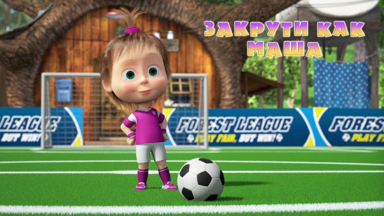 Masha-i-Medved-Zakruti-kak-Masha-Vypusk-pro-futbol