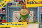 Mechty-sbyvayutsya-Barboskiny-Sbornik-multfilmov-2018