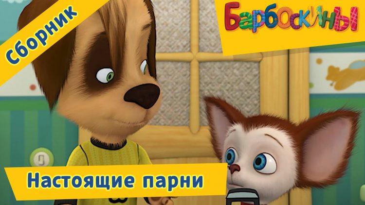 Nastoyashhie-parni-Barboskiny-Sbornik-multfilmov-2018