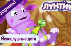 Neposlushnye-deti-Luntik-Sbornik-multfilmov-2018