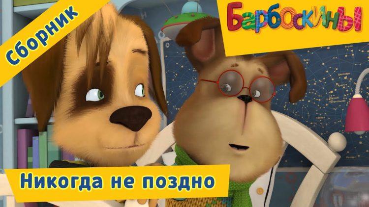 Nikogda-ne-pozdno-Barboskiny-Sbornik-multfilmov-2018