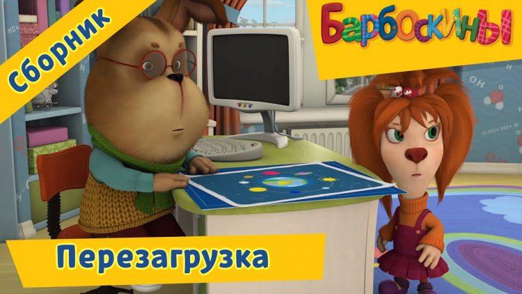 Perezagruzka-Barboskiny-Sbornik-multfilmov-2018