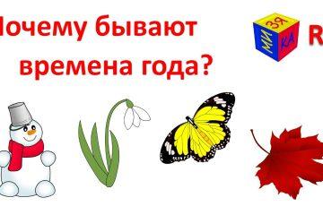 Pochemu-byvayut-vremena-goda-Vremena-goda-dlya-detej.-Pochemuchki-razvivayushhie-multiki-dlya-detej