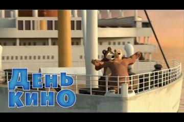 Premera-multfilma-Masha-i-medved-Den-kino-Trejler-2