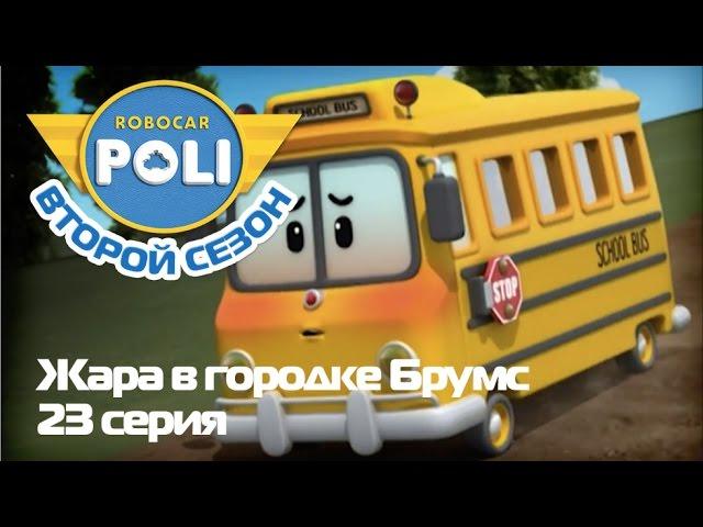 Robokar-Poli-Transformery-ZHara-v-gorodke-Brumsmultfilm-23