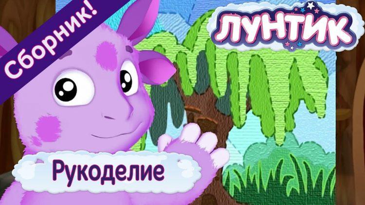 Rukodelie-Luntik-Sbornik-multfilmov-2018