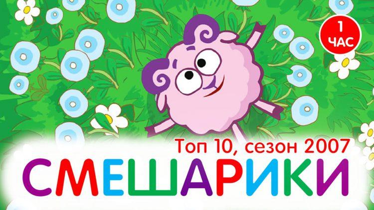 Smeshariki-2D-Top-10-serij-2007-goda-sbornik-multfilmov