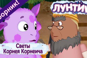 Sovety-Korneya-Korneicha-Luntik-Sbornik-multfilmov-2018