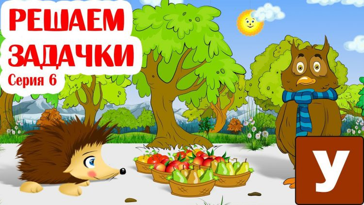 Zadachki-na-umnozhenie-Uchimsya-umnozhat-s-YOzhikom-ZHekoj.-Seriya-6
