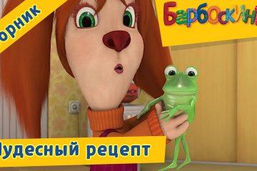 CHudesnyj-retsept-Barboskiny-Sbornik-multfilmov-2018