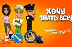 Hochu-znat-vse-Priklyucheniya-Vintika-i-ego-druzej-Ves-vtoroj-sezon-Live-Stream