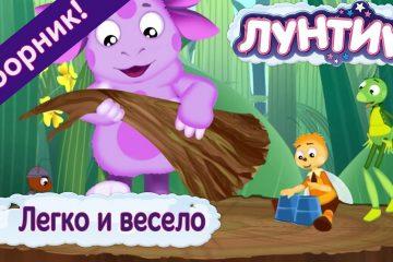 Legko-i-veselo-Luntik-Sbornik-multfilmov-2018
