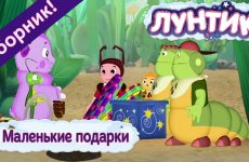 Malenkie-podarki-Luntik-Sbornik-multfilmov-2018