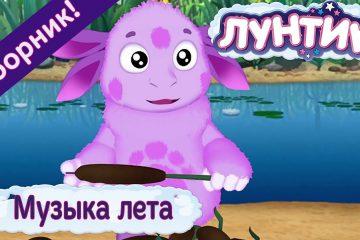 Muzyka-leta-Luntik-Sbornik-multfilmov-2018