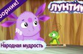 Narodnaya-mudrost-Luntik-Sbornik-multfilmov-2018