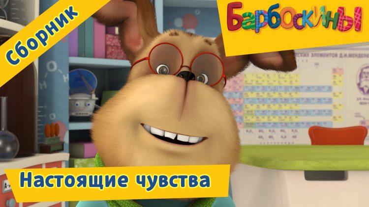 Nastoyashhie-chuvstva-Barboskiny-Sbornik-multfilmov-2018