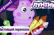Nastoyashhij-perepoloh-Luntik-Sbornik-multfilmov-2018
