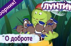 O-dobrote-Luntik-Sbornik-multfilmov-2018
