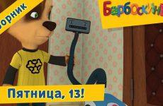 Pyatnitsa-13e-Barboskiny-Sbornik-multfilmov-2018