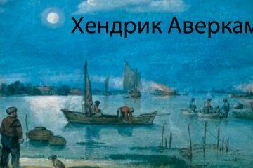 Razvivayushhie-multfilmy-Sovy-hudozhnik-Hendrik-Averkamp-Vsemirnaya-Kartinnaya-Galereya