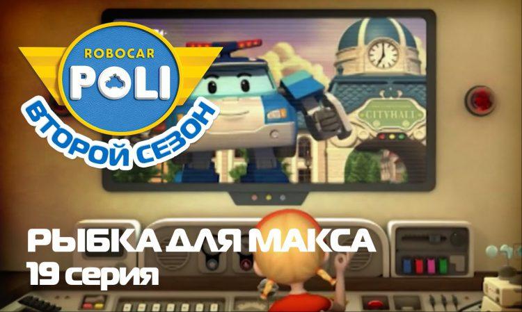 Robokar-Poli-Transformery-Rybka-dlya-Maksa-Epizod-19