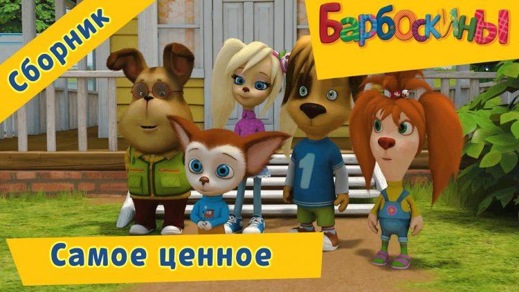 Samoe-tsennoe-Barboskiny-Sbornik-multfilmov-2018