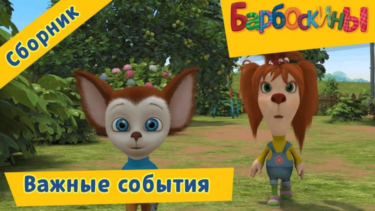 Vazhnye-sobytiya-Barboskiny-Sbornik-multfilmov-2018