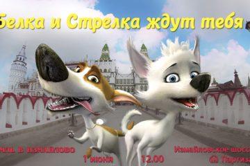 Belka-i-Strelka-na-festivale-Sladkaya-radost-1-iyunya