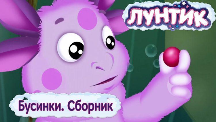 Businki-Luntik-Sbornik-multfilmov-2018