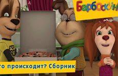 CHto-proishodit-Barboskiny-Sbornik-multfilmov-2018