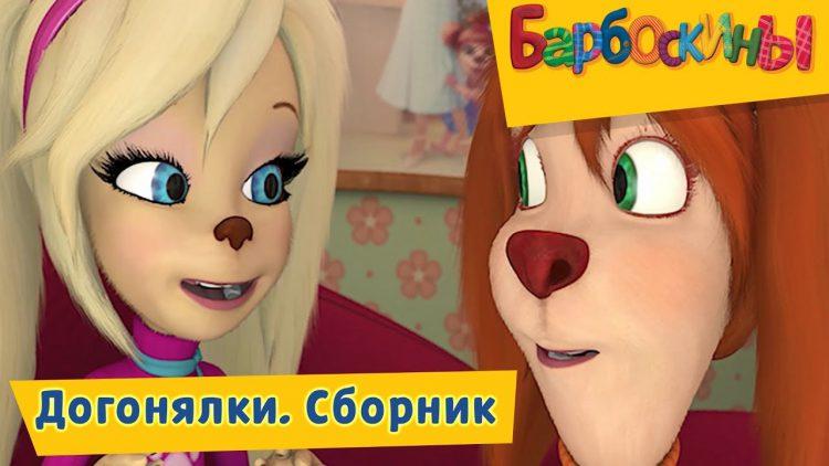 Dogonyalki-Barboskiny-Sbornik-multfilmov-2018