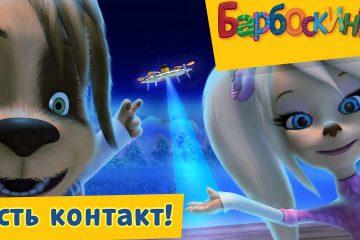 Est-kontakt-Barboskiny-Novaya-seriya