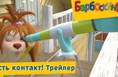 Est-kontakt-Barboskiny-Novaya-seriya.-Trejler
