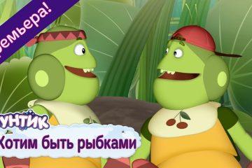 Hotim-byt-rybkami-Luntik-Novaya-490-seriya