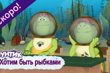 Hotim-byt-rybkami-Luntik-Novaya-seriya.-Trejler