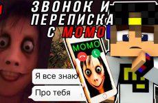 MOMO-SUSHHESTVUET-POZVONIL-MOMO-V-3-CHASA-NOCHI-V-MAJNKRAFT-VIDEO-TROLLING-LOVUSHKA-MINECRAFT-SERIAL