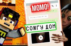 MOMO-SZHEG-MOJ-DOM-POZVONIL-MOMO-V-3-CHASA-NOCHI-V-MAJNKRAFT-VIDEO-TROLLING-LOVUSHKA-MINECRAFT-SERIAL