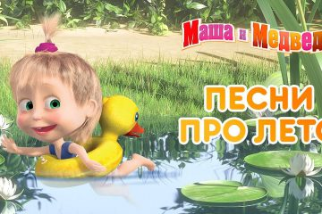 Masha-i-Medved-Pesni-pro-leto