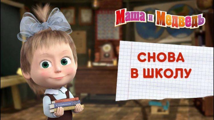 Masha-i-Medved-Snova-v-shkolu