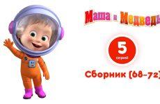 Masha-i-Medved-Vse-serii-podryad-Sbornik-68-72-serii